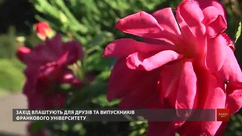У Ботанічному саду Львівського університету відбудеться благодійний літній вечір
