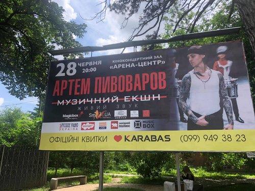 Концерт Артема Пивоварова у Івано-Франківську скасували