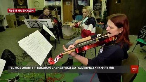 Культурні події у Львові на вихідні 17-18 листопада