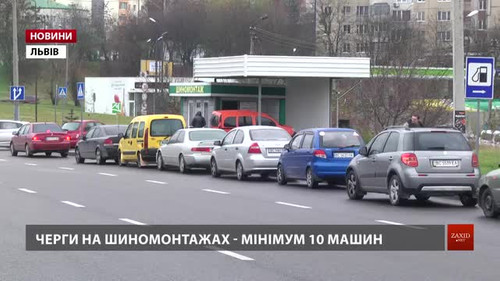 Столична негода спровокувала великі черги на шиномонтажах у Львові