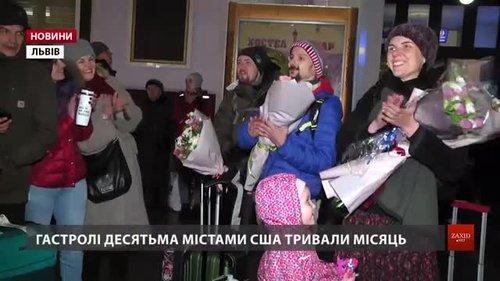 Львівський музичний гурт «Kurbasy» повернувся з гастролей Америкою