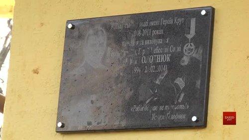 У львівському ліцеї ім. Героїв Крут відкрили пам'ятну дошку Устиму Голоднюку