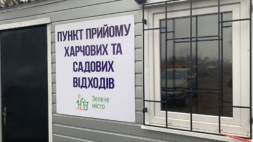 У Львові відкрили пункт прийому харчових та садових відходів