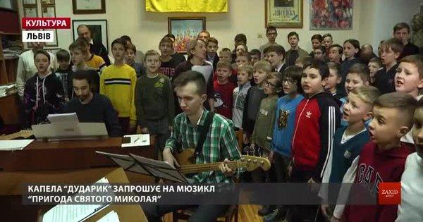 «Дударик» запрошує на останній у Львові мюзикл «Пригода Святого Миколая». Хорова капела хоче зробити перерву з казкою на п'ять-десять років