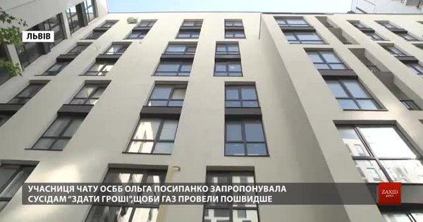Депутатку Львівської міськради звинуватили у підбурюванні до хабара -  ZAXID.NET