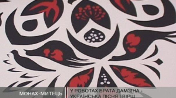 Монах-митець витинає улюблені українські пісні, Шевченка та ікони