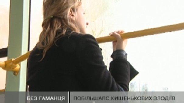 У Львові побільшало кишенькових злодіїв