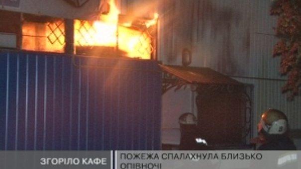 У селі Солонка Пустомитівського району горіло кафе
