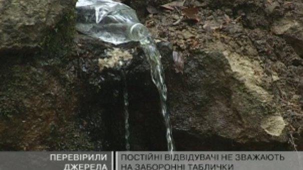 Джерельної води краще не пити