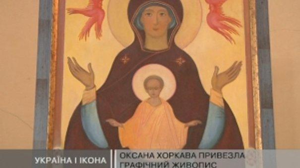 Оксана Хоркава привезла на Батьківщину графічний живопис