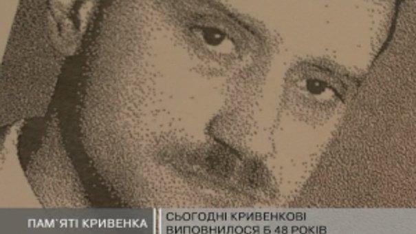 Лекцією свободи у Львові вшанували пам'ять Олександра Кривенка