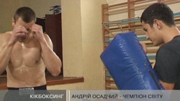 Львів'янин Андрій Осадчий здобув титул чемпіона світу з кікбоксингу за версією WPKA