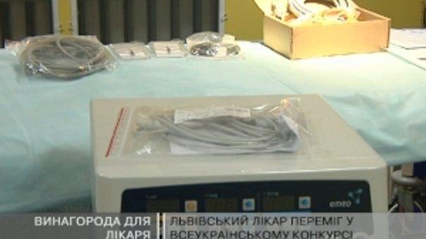 Лікар львівського Охматдиту переміг у всеукраїнському конкурсі
