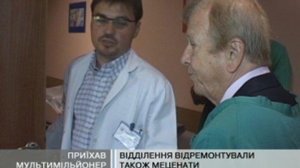 Дитяча лікарня приймає мультимільйонера