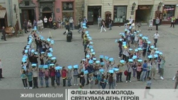 У центрі міста юнаки та дівчата організувала флеш-моб