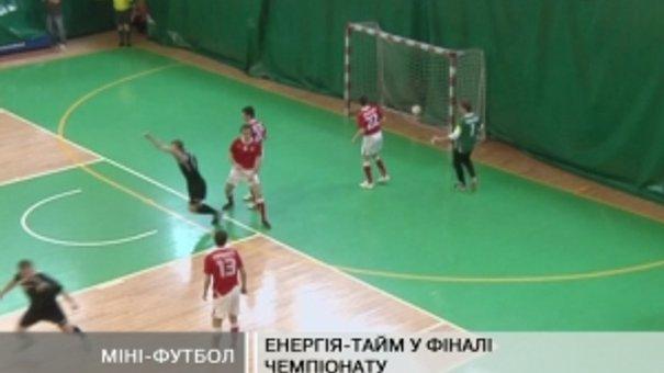 """Мініфутбольна """"Енергія-Тайм"""" у фіналі чемпіонату"""