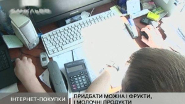 Львів'яни вчаться замовляти продукти через Інтернет