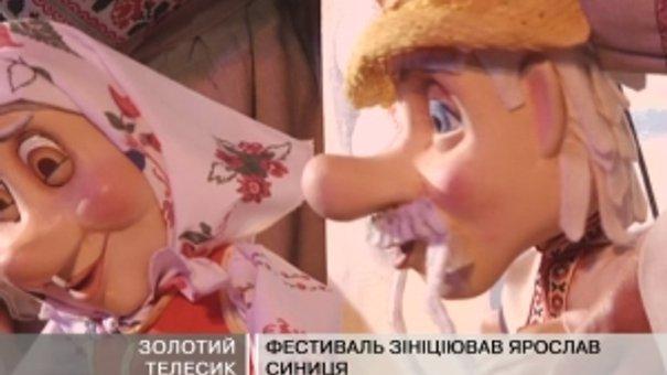 Почався міжнародний фестиваль лялькових театрів