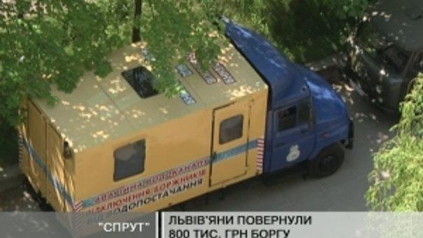 Львів'яни повернули 800 тис. грн. боргу за водопостачання