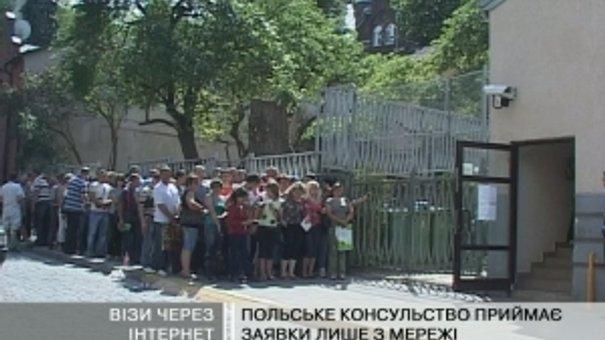 З 1 червня польський консулят запровадив новий порядок реєстрації на візи