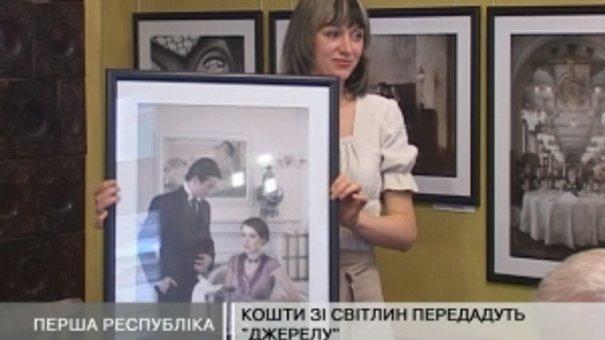 Першу республіку показали у Львові