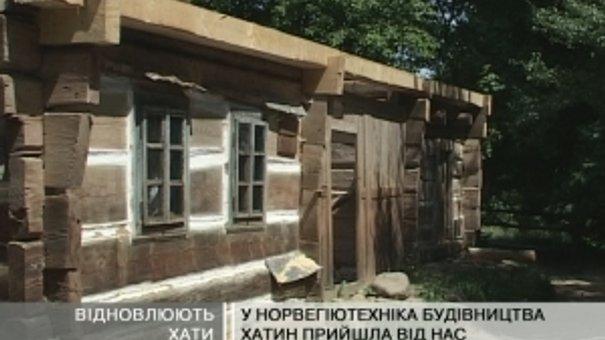 Норвежці реставрують хати у Шевченківському гаї