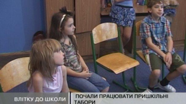 При львівських школах працюють літні табори