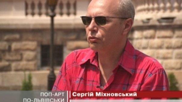 """У галереї """"Зелена канапа"""" виставився Сергій Міхновський"""