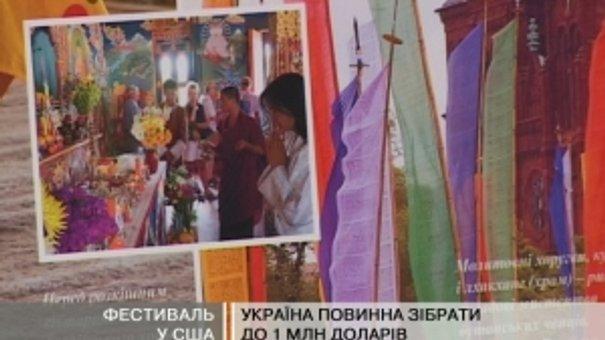 Україну чекають на Смітсонівському фольклорному фестивалі у США