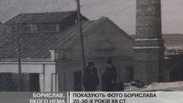 Борислав у часи свого розквіту і занепаду