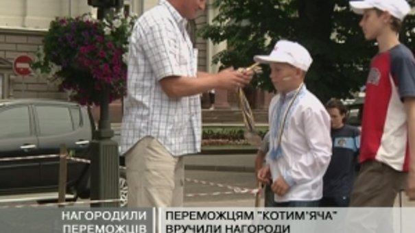"""Нагородили переможців футбольного кубку """"Котим'яч"""""""