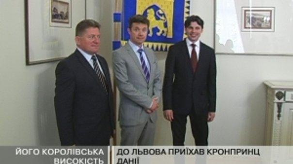 Кронпринц Данії Фредерік із дводенним візитом прибув до Львова