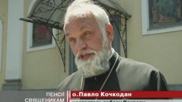 Священики вимагають справедливих пенсій