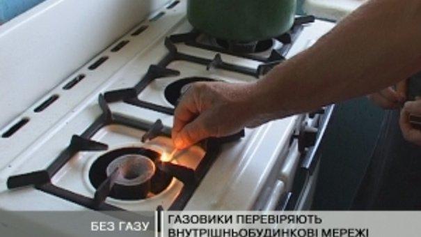 До 10 червня в деяких районах Львова не буде газу