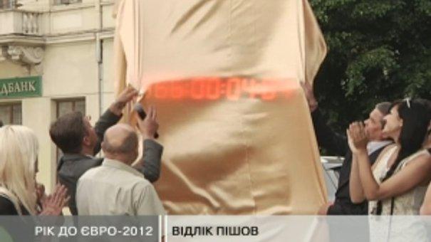 До початку Євро-2012 - залишився рівно рік