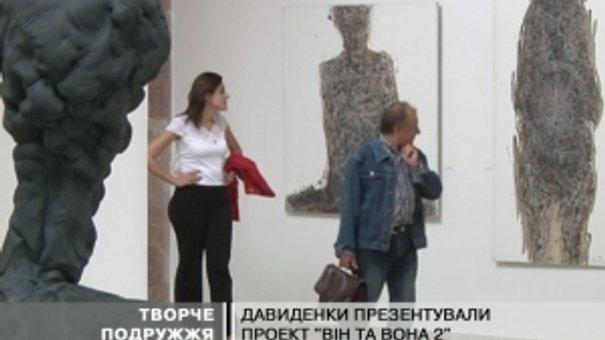 Олег та Людмила Давиденки придумали другий проект, де зміксували скульптуру та живопис