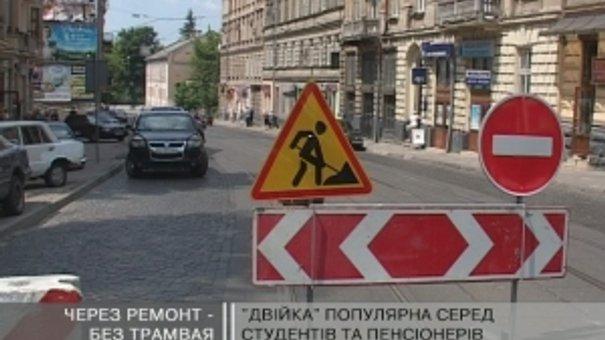 Від площі Митної до Винниківського ринку триває ремонт