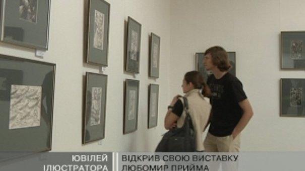 Відкрив свою виставку Любомир Прийма