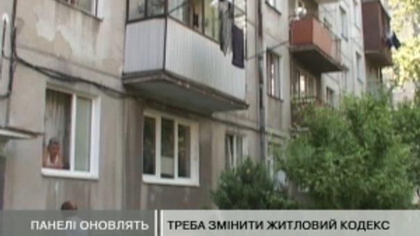 Львівські панельні будинки збираються оновлювати