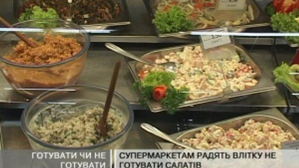 Супермаркетам радять не готувати салатів