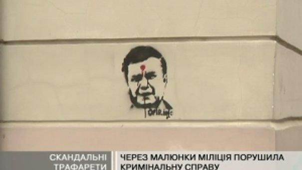 """За """"простреленого псевдо-Януковича"""" мають відповісти"""