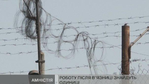 Понад 10 тисяч засуджених покинуть стіни виправних колоній