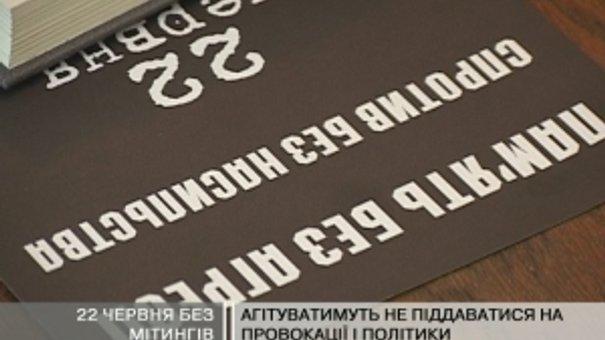 Львівський окружний адміністративний суд заборонив проводити у місті будь-які заходи