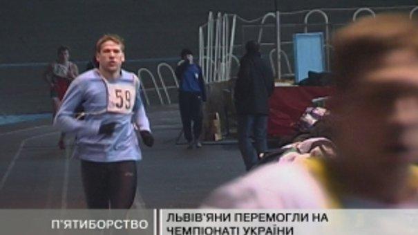 Львів'яни перемогли на Чемпіонаті України з п'ятиборства