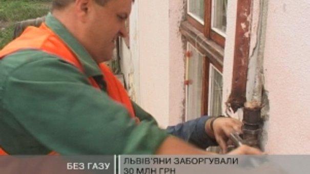 Газовики відрізали понад 500 помешкань злісних неплатників