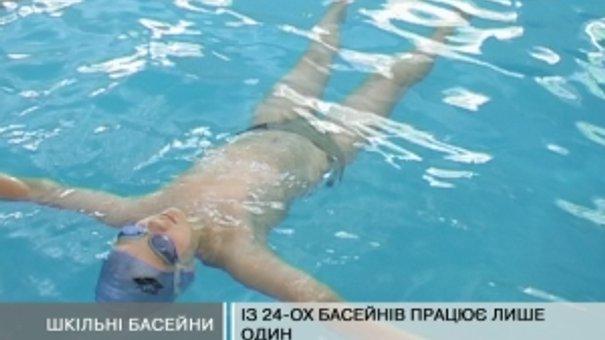 З 24-ох шкільних басейнів у Львові зараз працює лише один