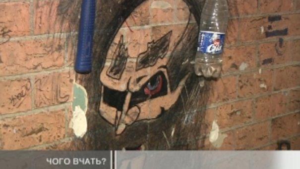 У підсобці школі виявили сатаністські малюнки