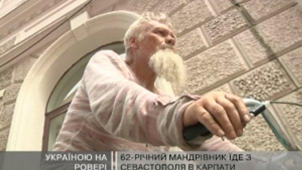 62-річний мандрівник їде з Севастополя в Карпати