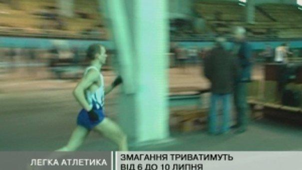 Збірну України з легкої атлетики сформовано
