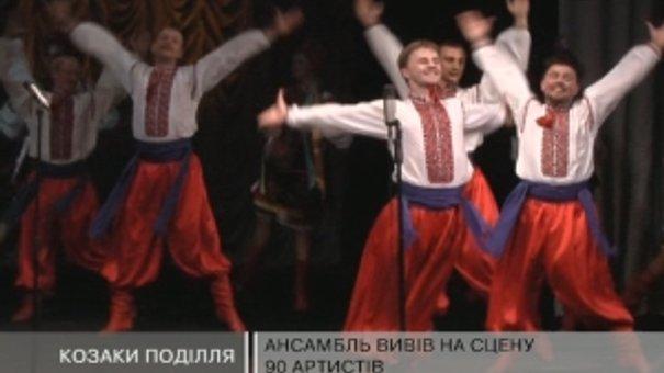 """""""Козаки Поділля"""" дали концерт у Львові"""
